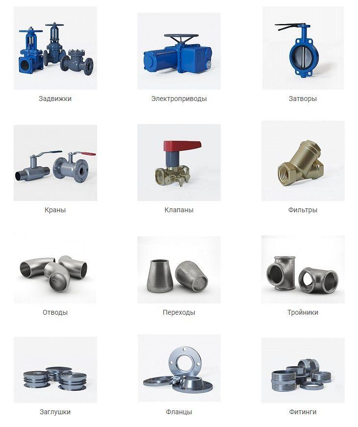 Производство запорной и регулирующей арматуры и деталей трубопроводов