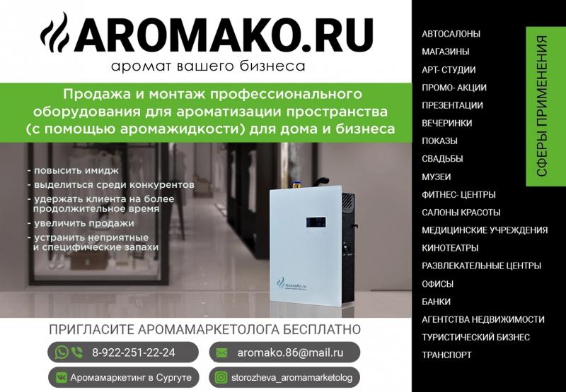 Профессиональное оборудование для ароматизации и удаления запахов в помещения