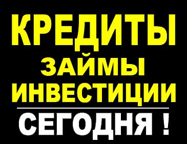 Кредиты, ссуды, займы. Сегодня! Долгосрочные инвестиции. Россия и СНГ.