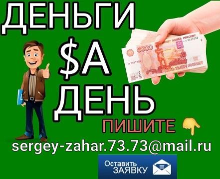 Срочно нужны деньги? Пишите