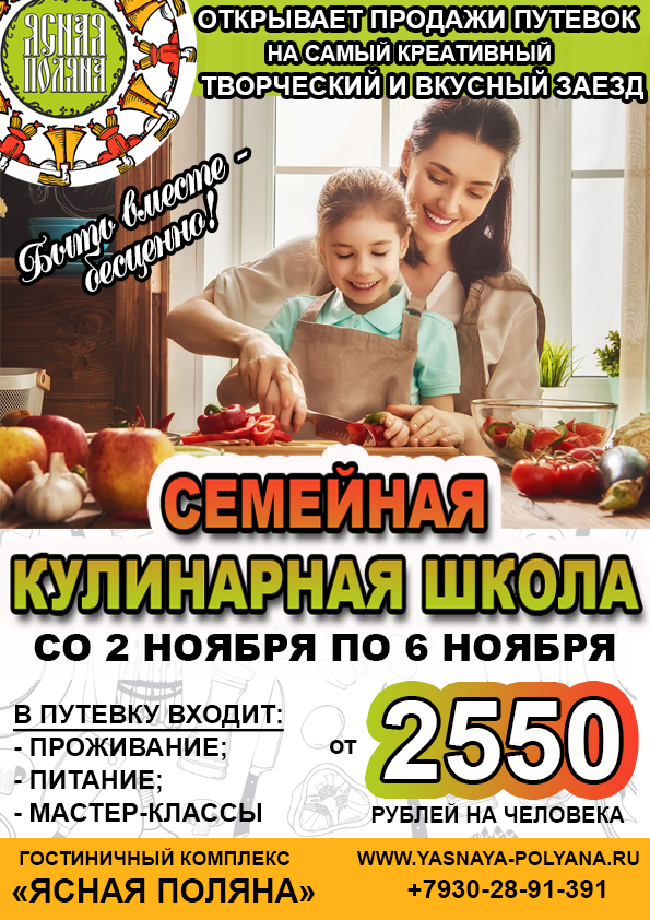 Семейная кулинарная школа Ясной Поляны Со 2 ноября по 6 ноября
