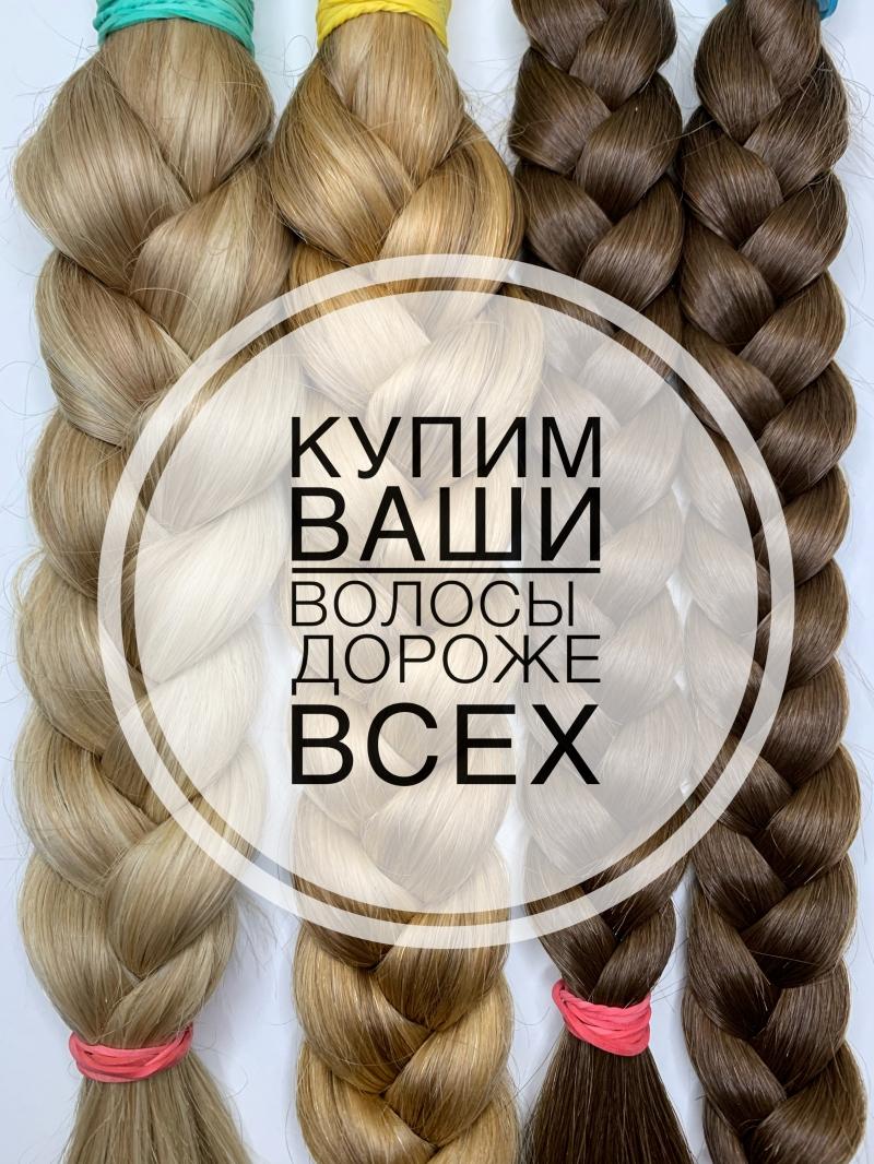 Продать волосы в Москве