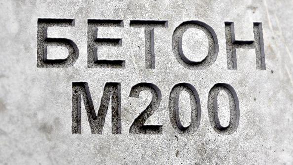 Бетон М200 с доставкой