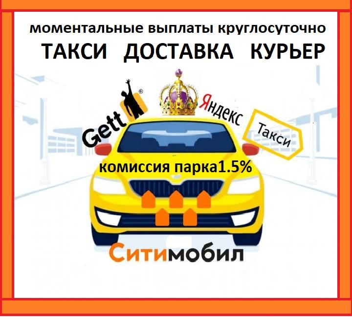 Подключение к Яндекс такси Гетт и Ситимобил