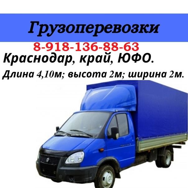 Перевозки грузов, переезды, догрузы