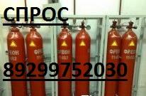 Покупка, утилизация фреона-хладона 114б2,125хп,227,23,13, баллонов пожаротушения