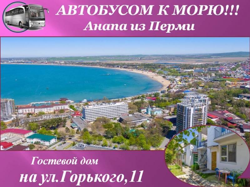 Автобусом к морю! Анапа из Перми/ЛА001