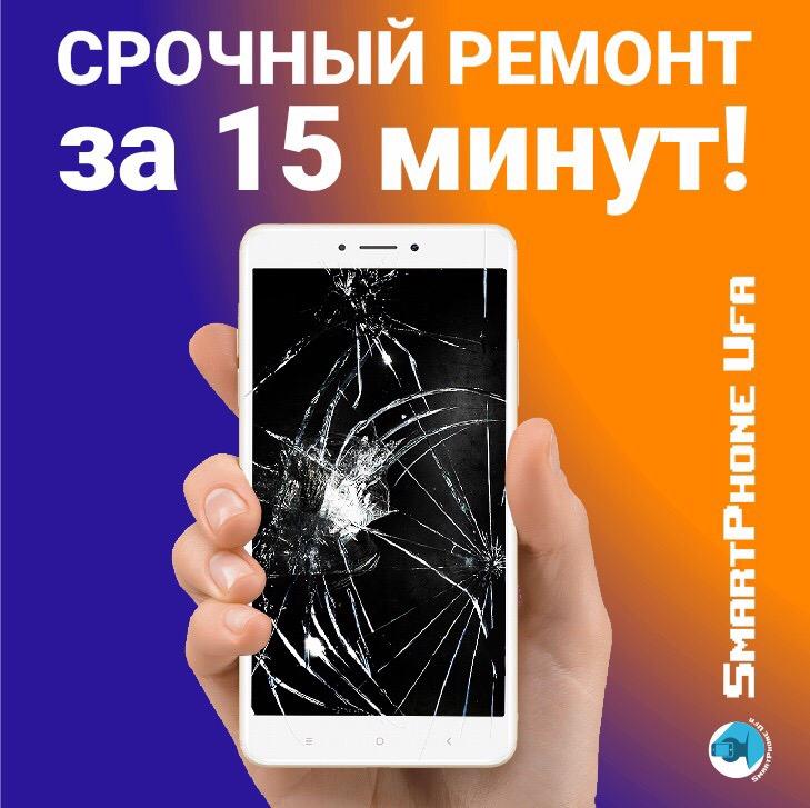 Ремонт телефонов и планшетов любой сложности