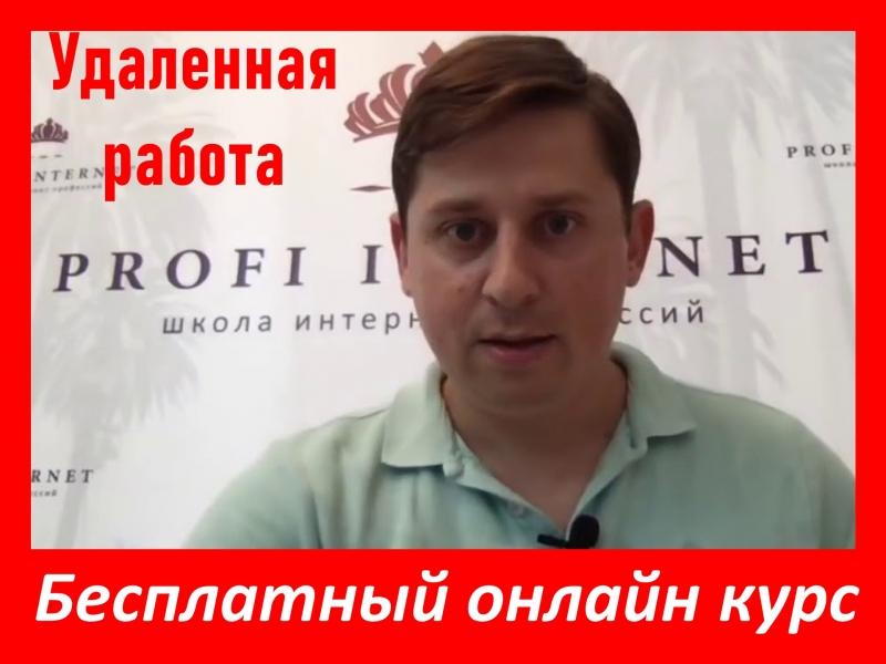 Школа прибыльных интернет профессий «Profi Internet»
