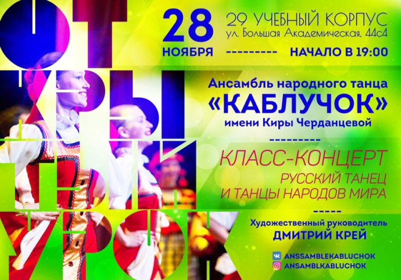 Концерт ансамбля народного танца