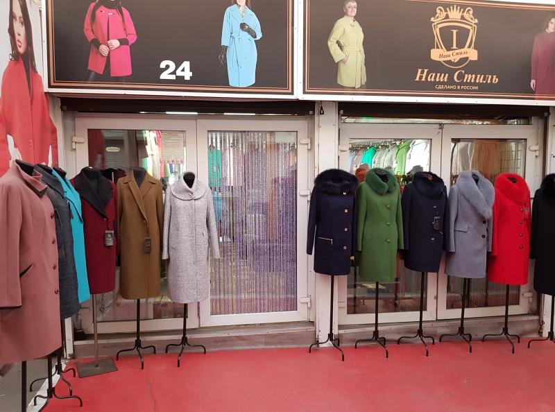Наш Стиль - магазин пальто в Москве и с доставкой по всей России