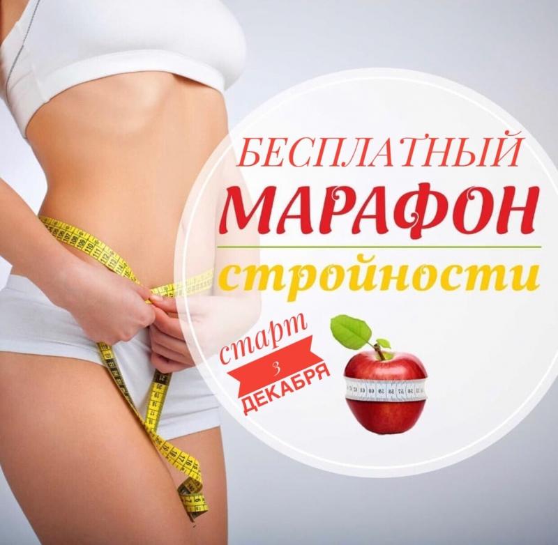 Реклама похудения в контакте
