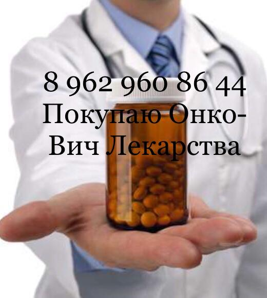 Выкупаем онко - вич препараты по всей России