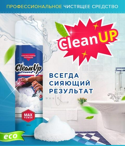 Чистящее CleanUp в Иркутске