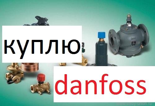 куплю продукцию данфосс