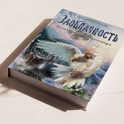 Книга ростовского автора