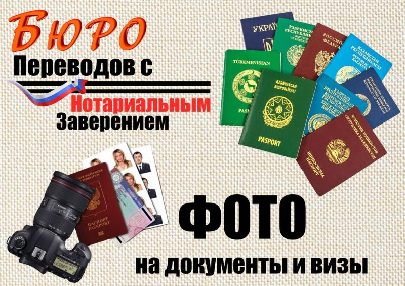 фото переводы, документов