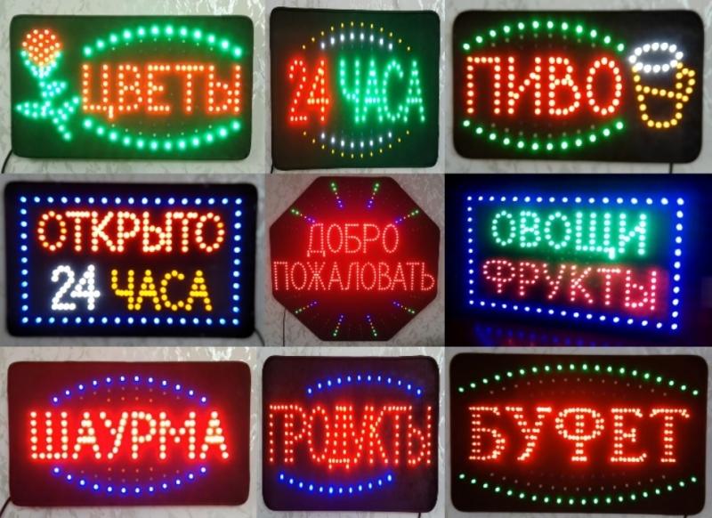 Светодиодные вывески (таблички) в наличии и под заказ