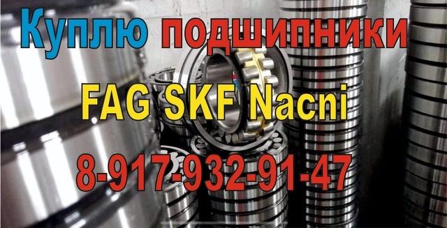 Куплю дорого Подшипники импортного производства FAG,SKF и т.д