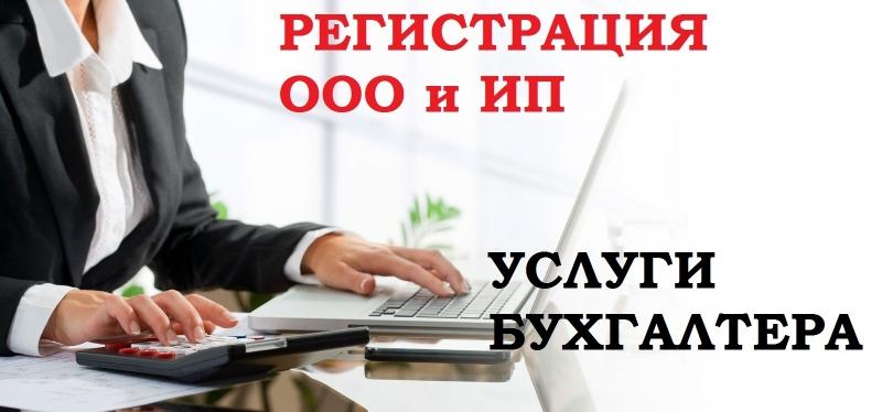 Регистрация ИП и ООО. Бухгалтерское обслуживание. Налоги. Кадры. Отчетность