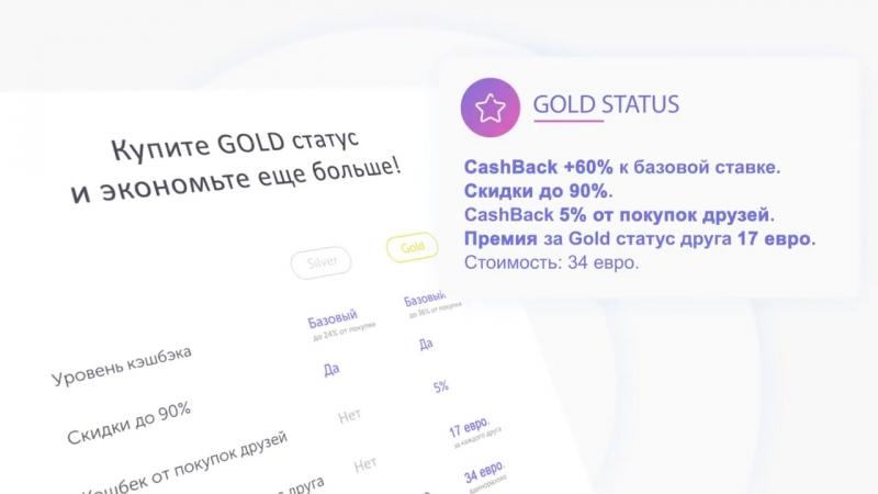 Реальный доход с Cash Back платформой. Бесплатная регистрация.