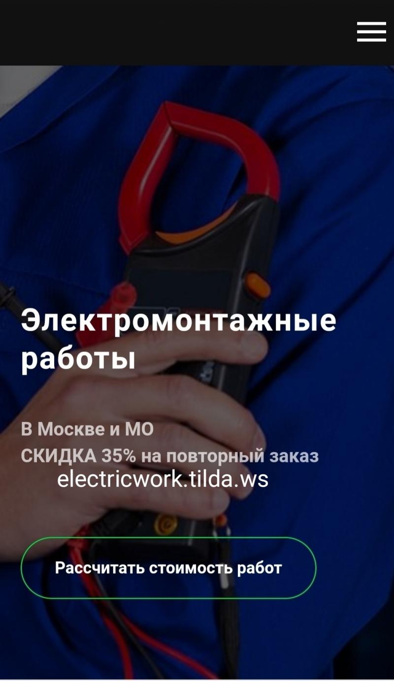Электрик. Электромонтажник.