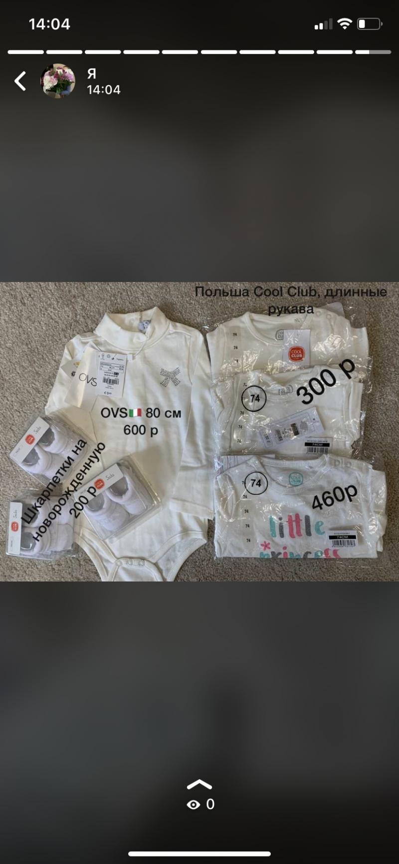 Детская одежда на малышей