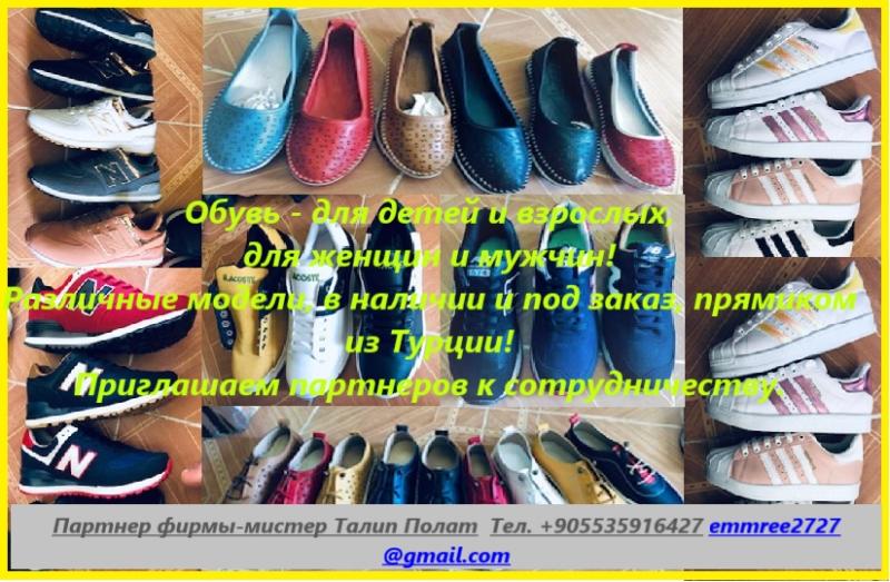 Обувь из Турции!