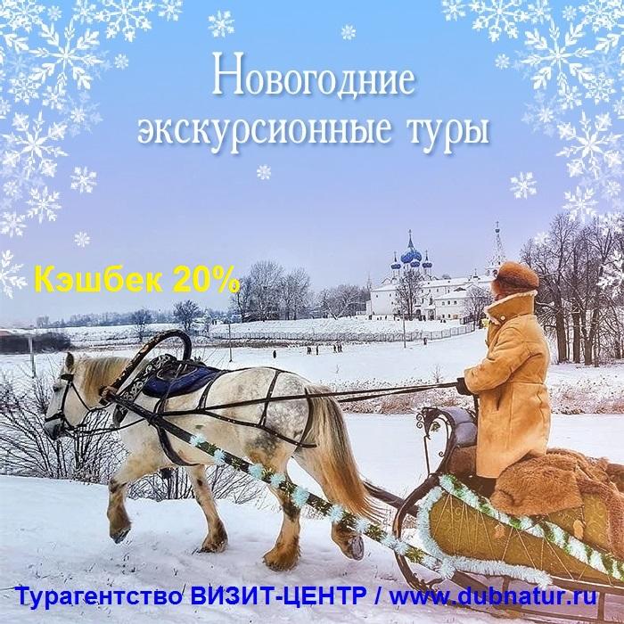 Новогодние и Рождественские программы! Кэшбек 20% при оплате картой МИР