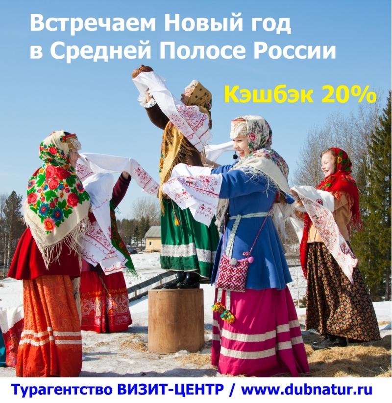 Встречаем Новый год в Средней Полосе с кэшбеком 20%