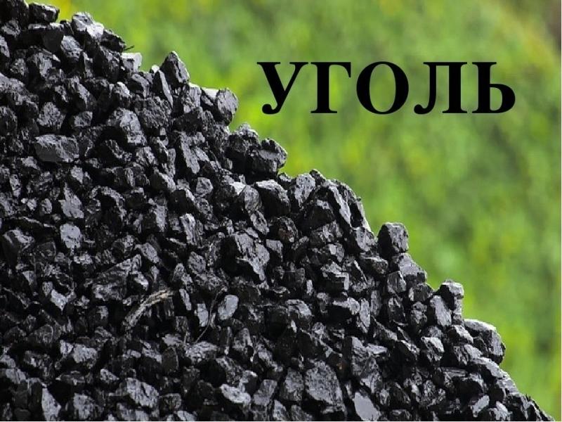 Уголь каменный для печей и котлов