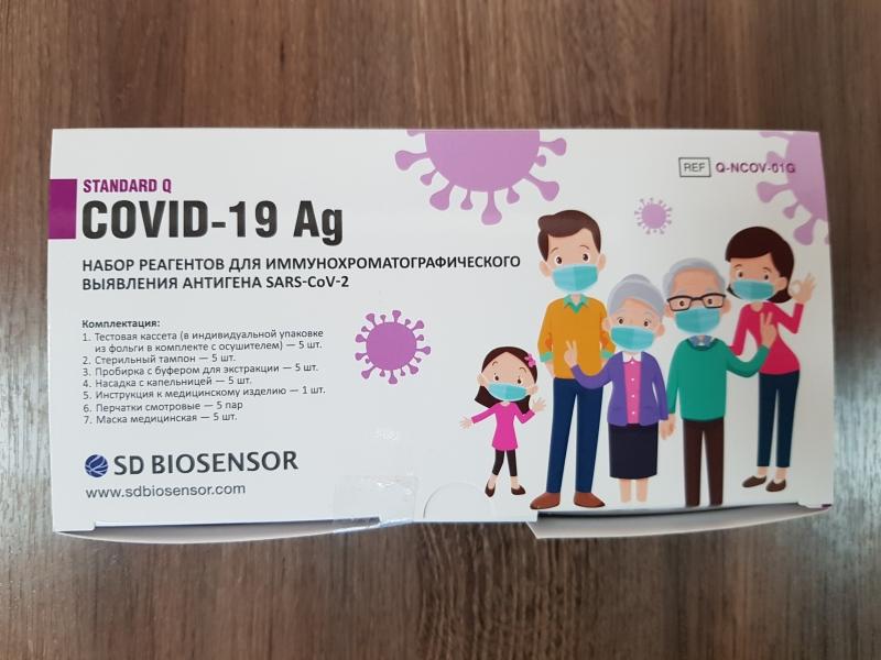 Экспресс тест на COVID-19