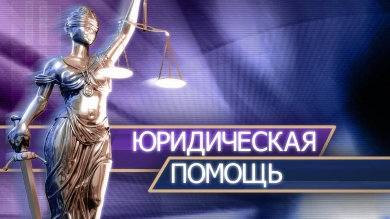 Юрист. Юридическая служба.