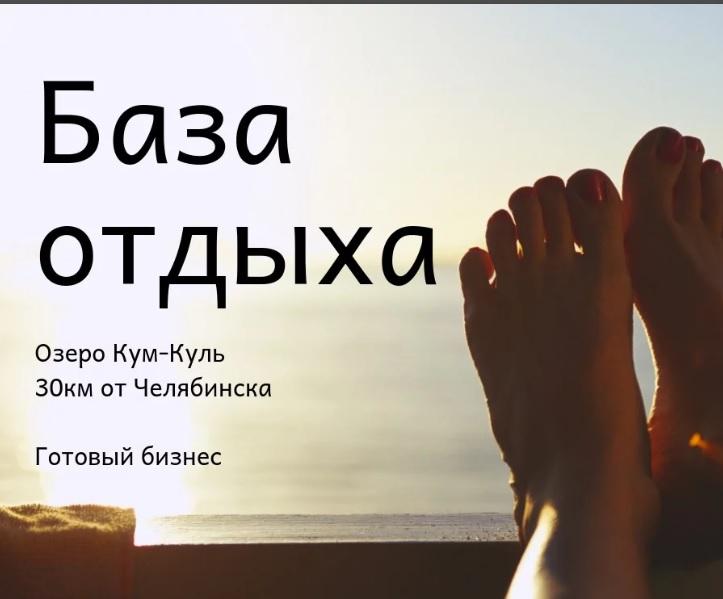 Готовый бизнес: База отдыха 30 км от Челябинска