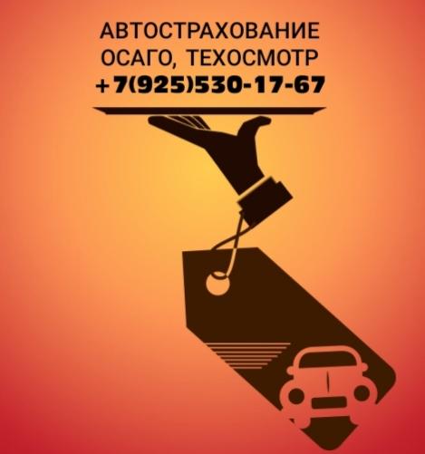 Автострахование в Апрелевке