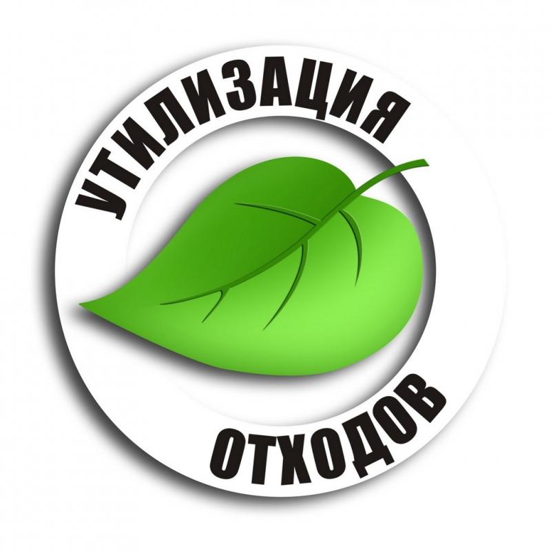 Договор утилизации опасных отходов с лицензией