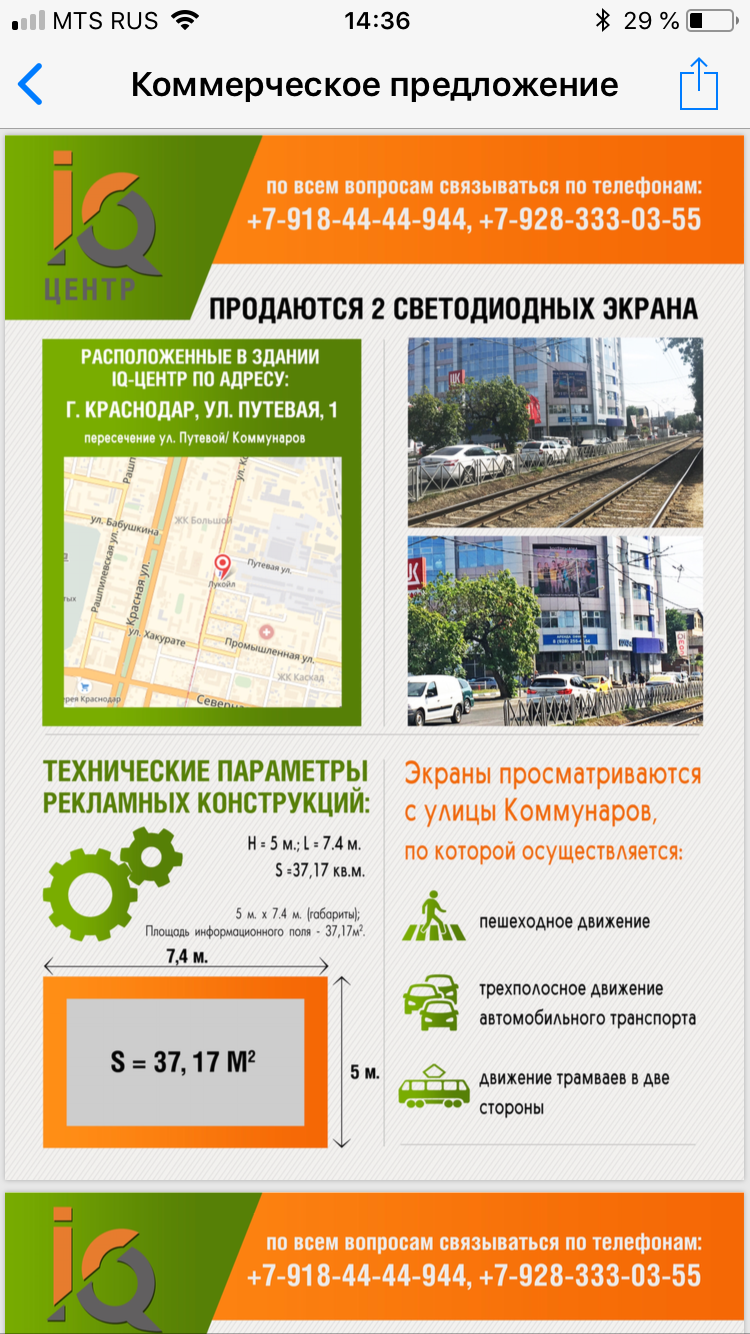 2 светодиодных экрана в центре Краснодара