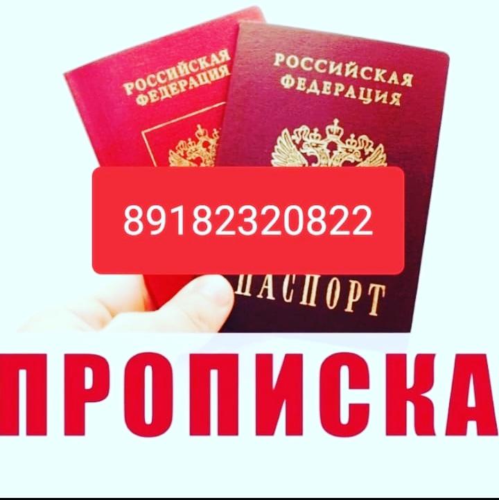 Временная регистрация и Прописка в Краснодаре и Крае.