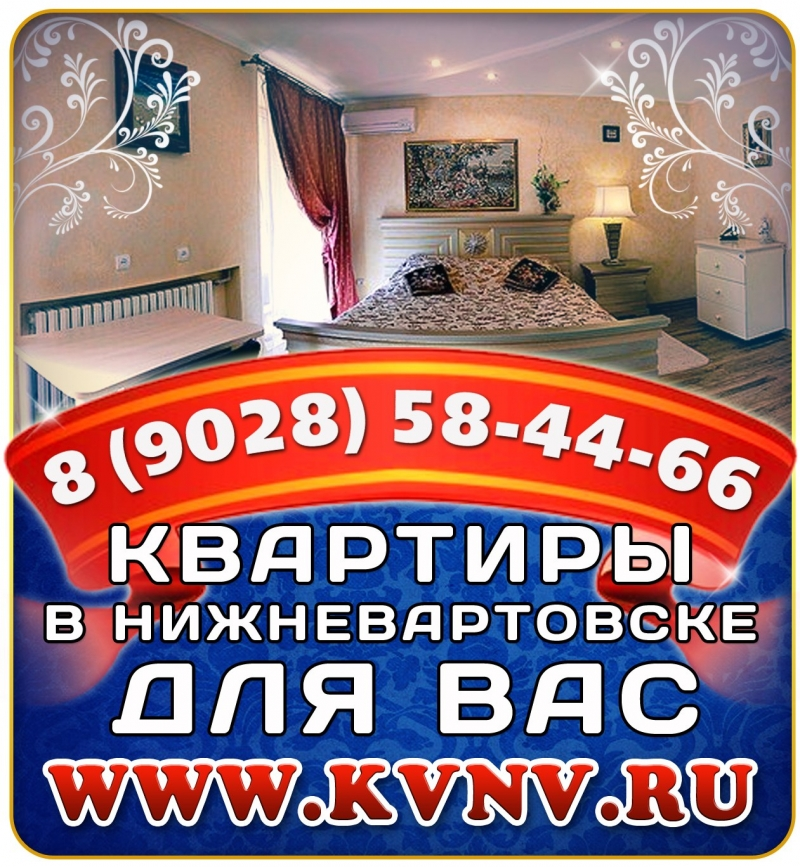 Требуется администратор/горничная в гостиницу квартирного типа в Нижневартовске