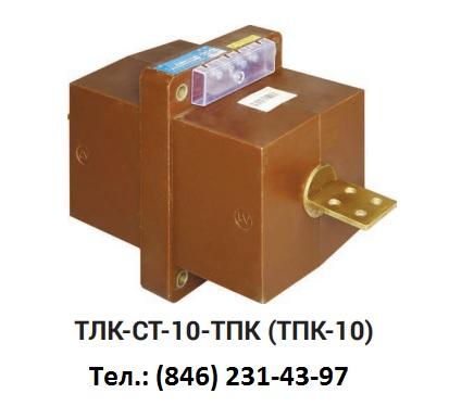 Трансформатор ТЛК-СТ-10-ТПК(1)-0,5S/10Р10-10ВА/15ВА-200/5-200/5 20 52 У3