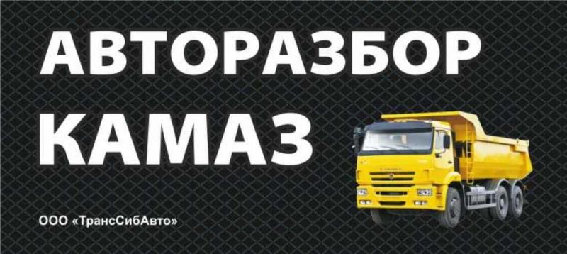 Запасные части для автомобилей КамАЗ