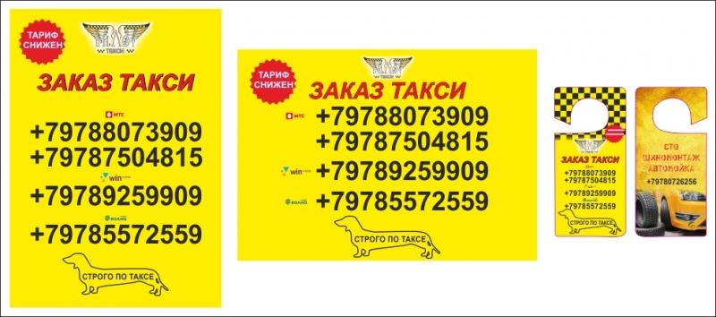 Продам службу такси в ялте