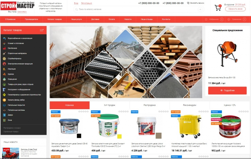 Готовый интернет-магазин сантехники и стройматериалов