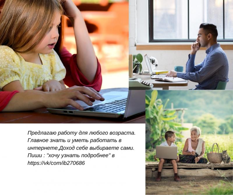 Работа удаленно регион удалённая работа в интернете на дому вакансии украина
