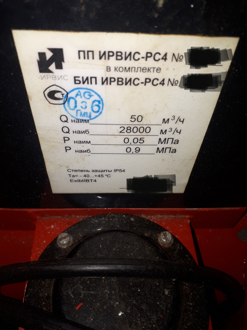 Счётчик газовый Ирвис рс-4 ду 150,