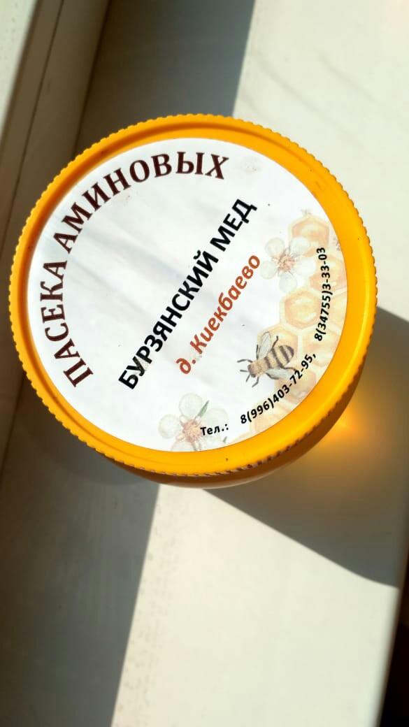 МЁД Башкирский Липовый