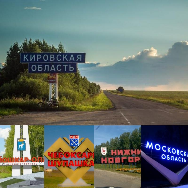 Грузоперевозки Киров, Нижний Новгород