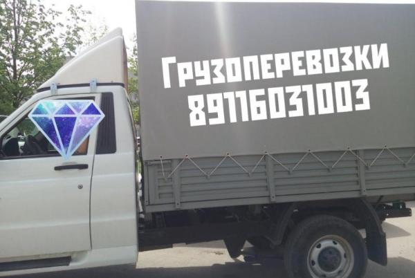 Грузоперевозки. Услуги Грузчиков, вывоз старой мебели и бытовой техники.