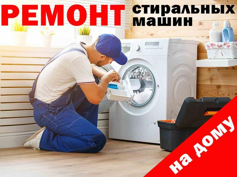 Ремонт Стиральных Машин.Ремонт Холодильников